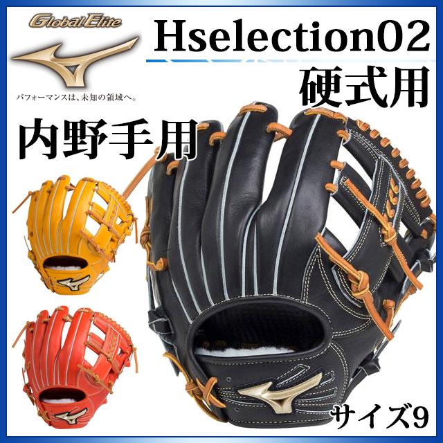 ミズノ 野球 硬式用 グローバルエリート Hselection02 内野手用 (サイズ9) 1AJGH18313MIZUNO 理想のポケットでつかみ捕る