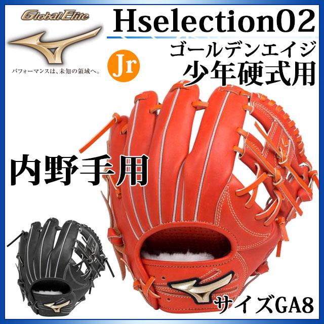ミズノ 野球 少年硬式用 グローバルエリート Hselection02 ゴールデンエイジ 内野手用 サイズGA8 1AJGL18003 MIZUNO ジュニア 捕球のポテンシャルを引き出す