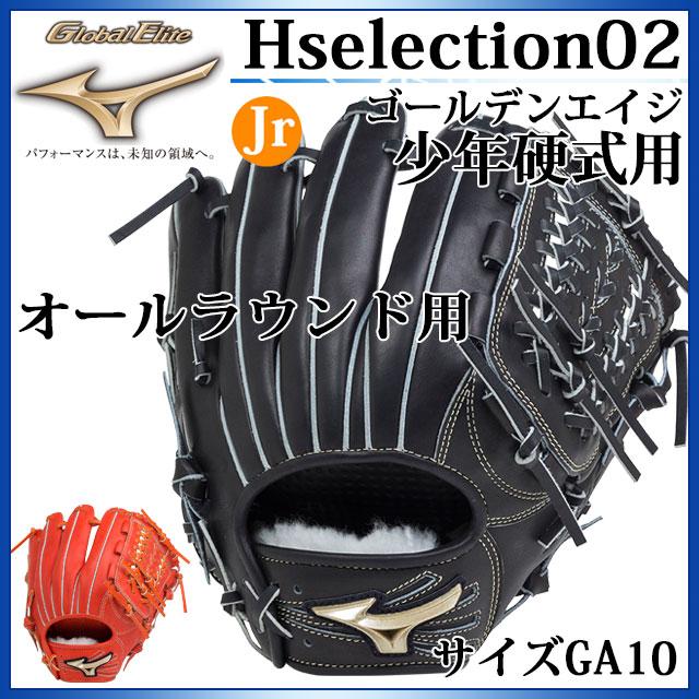 ミズノ 野球 少年硬式用 グローバルエリート Hselection02 ゴールデンエイジ オールラウンド用 サイズGA10 1AJGL18010 MIZUNO 捕球のポテンシャルを引き出す
