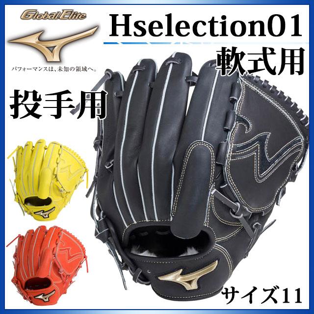 ミズノ 野球 軟式用 グローバルエリート Hselection01 投手用 (サイズ11) 1AJGR18201 MIZUNO スピーディーに握り捕る