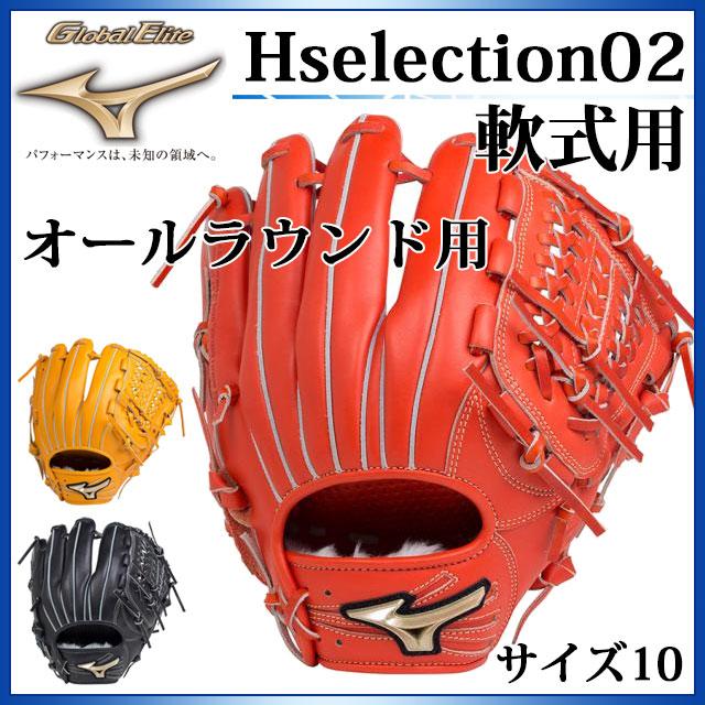 ミズノ 野球 軟式用 グローバルエリート Hselection02 オールラウンド用 (サイズ10) 1AJGR18300 MIZUNO 理想のポケットでつかみ捕る