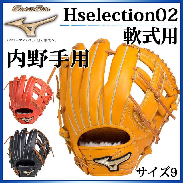 ミズノ 野球 軟式用 グローバルエリート Hselection02 内野手用 (サイズ9) 1AJGR18313 MIZUNO 理想のポケットでつかみ捕る