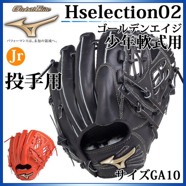 ミズノ 野球 少年軟式用 グローバルエリート Hselection02 ゴールデンエイジ 投手用 サイズGA10 1AJGY18001 MIZUNO 捕球のポテンシャルを引き出す