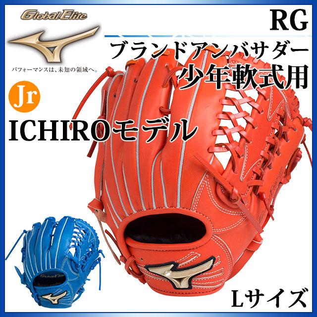 ミズノ 野球 少年軟式用グラブ グローバルエリート RG ブランドアンバサダー ICHIROモデル 1AJGY18117 MIZUNO 外野手用 Lサイズ