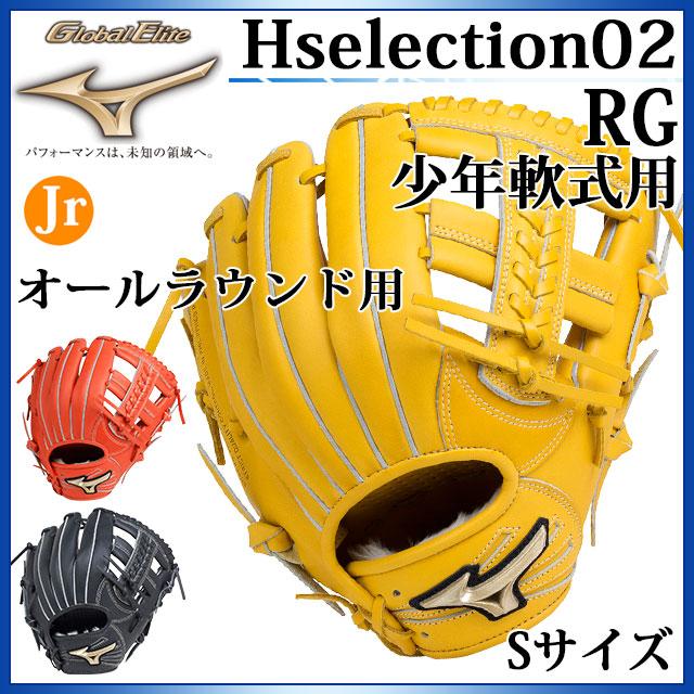 ミズノ 野球 少年軟式用グラブ グローバルエリート RG Hselection02 オールラウンド用 Sサイズ 1AJGY18300 MIZUNO 理想のポケットでつかみ捕る