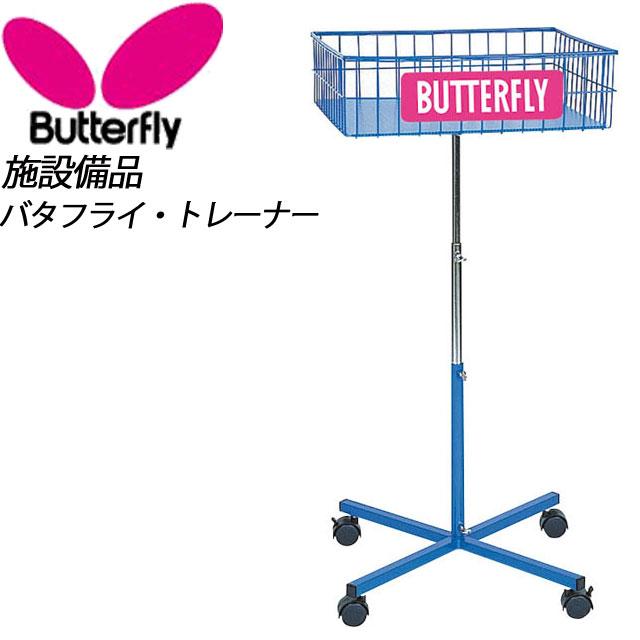 Butterfly(バタフライ) 卓球 ライトトレーナー(キャスター付) 70110