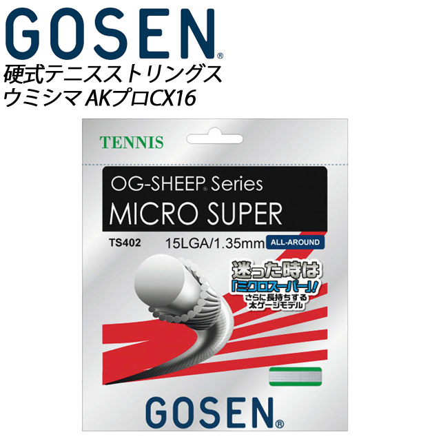 GOSEN (ゴーセン) テニスガット OG-SHEEP ミクロスーパー15Lロール