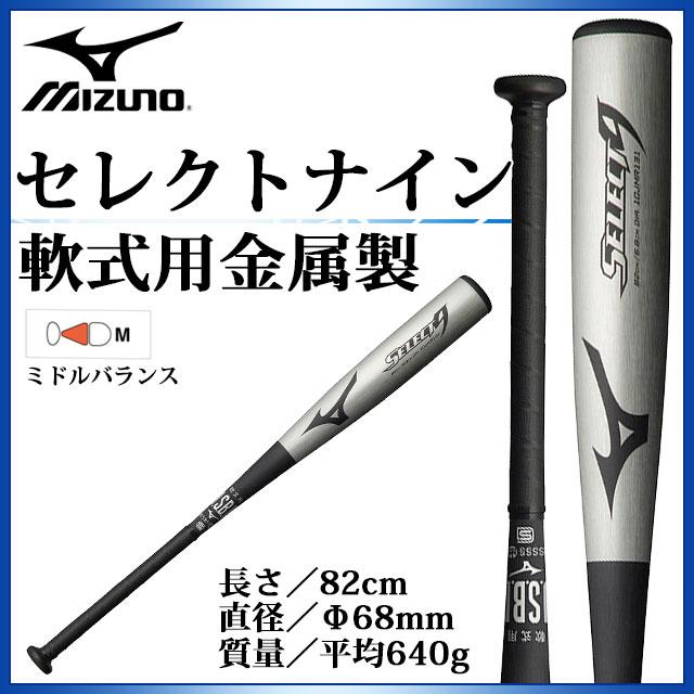 ミズノ 野球 軟式用 金属製バット セレクトナイン 1CJMR13182 MIZUNO 82cm/平均640g シルバーxブラック