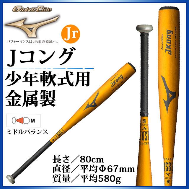 ミズノ 野球 少年軟式用 金属製バット グローバルエリート Jコング 1CJMY13180 MIZUNO 80cm/平均580g ミドルバランス ジュニア