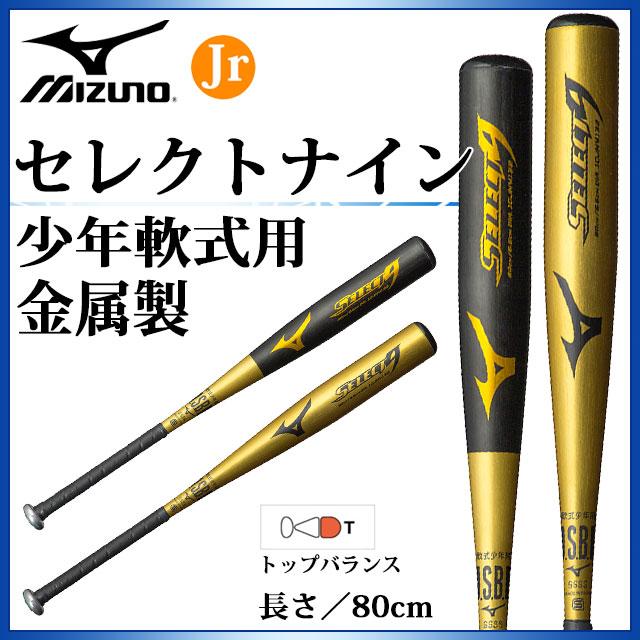 ミズノ 野球 少年軟式用 金属製バット セレクトナイン 1CJMY13280 MIZUNO 80cm トップバランス ジュニア