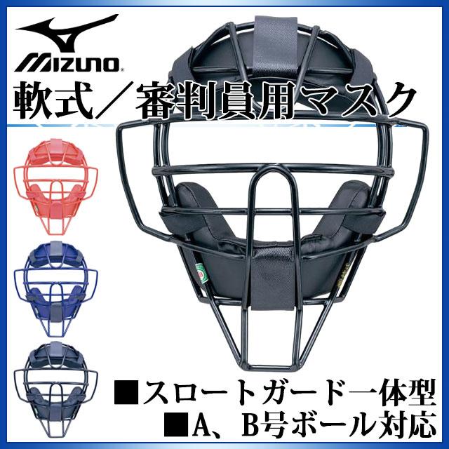 ミズノ 野球 キャッチャー用品 軟式/審判員用マスク 1DJQR110 MIZUNO スロートガード一体型 捕手用