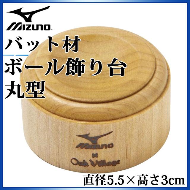 3 980円 税込 以上で 送料無料 ミズノ 野球 売買 バット材 丸型 アクセサリー ボール飾り台 MIZUNO 1GJYV120 思い出を飾ろう 期間限定で特別価格