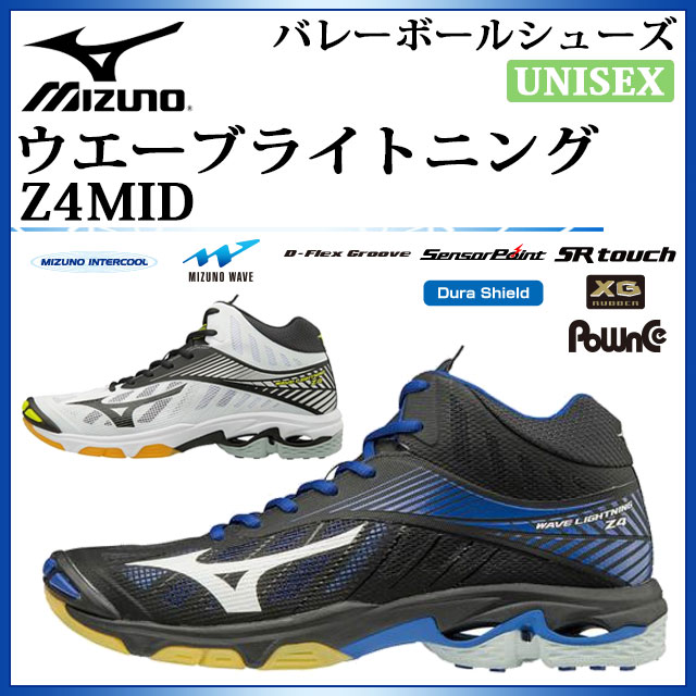 ミズノ バレーボールシューズ メンズ レディース ウエーブライトニングZ4MID V1GA1805 MIUZNO 軽量 こだわったフィット感 ミドルカット