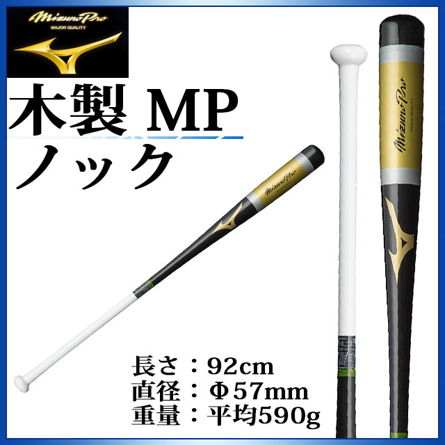 ミズノ 野球 トレーニング用バット ミズノプロ 木製MPノック 1CJWK13192 MIZUNO 92cm/平均590g 練習用