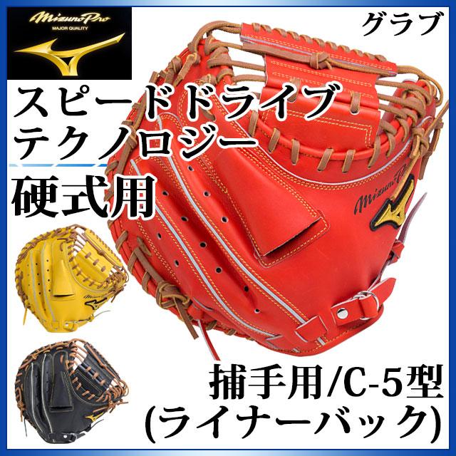 ミズノ 野球 硬式用キャッチャーミット ミズノプロ スピードドライブテクノロジー 捕手用 1AJCH18200 MIZUNO C-5型(ライナーバック)