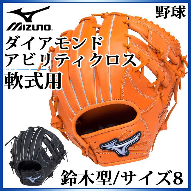 ミズノ 野球 軟式用グラブ ダイアモンドアビリティクロス 内野手 鈴木型 1AJGR18603 MIZUNO サイズ:8