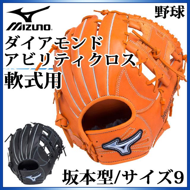 ミズノ 野球 軟式用グラブ ダイアモンドアビリティクロス 内野手 坂本型 1AJGR18623 MIZUNO サイズ:9