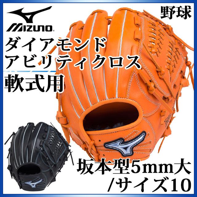 ミズノ 野球 軟式用グラブ ダイアモンドアビリティクロス 内野手 坂本型5mm大 1AJGR18633 MIZUNO サイズ:10