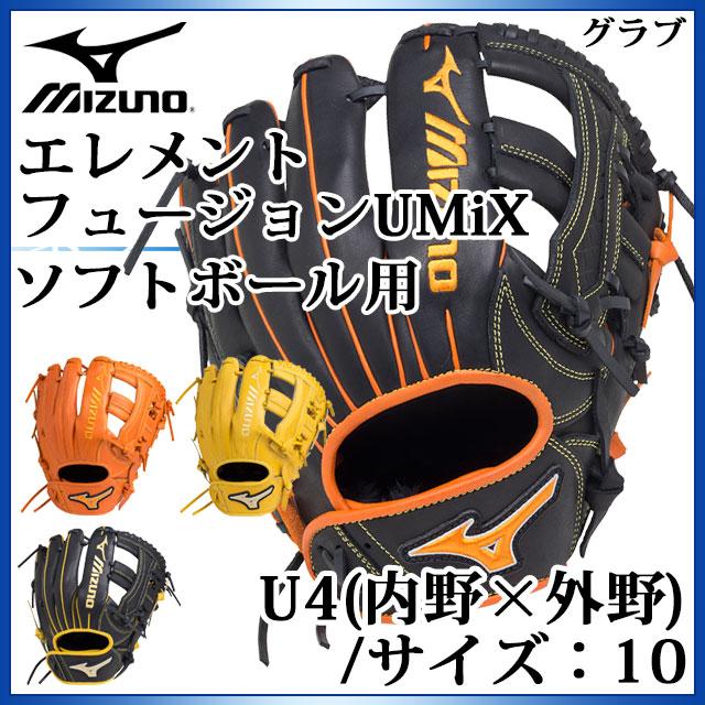 ミズノ ソフトボール用グラブ エレメントフュージョンUMiX U4(内野×外野) 1AJGS18450 MIZUNO サイズ:10