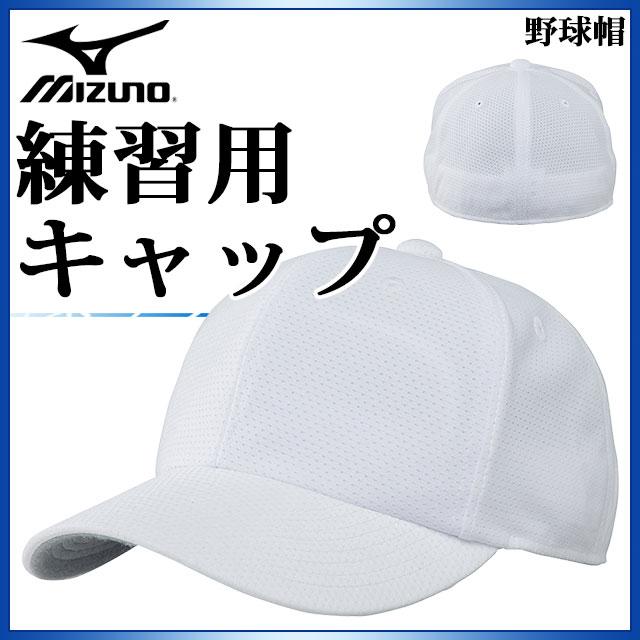 3 980円 税込 以上で 送料無料 ミズノ トレーニングウエア 休み MIZUNO 12JC8H12 メンズ デオドラントテープによる消臭機能 贈物 野球帽 練習用キャップ レディース
