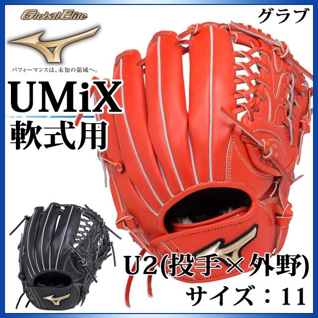 ミズノ 野球 軟式用グラブ グローバルエリート UMiX U2(投手×外野) 1AJGR18410 MIZUNO 手口調整機能 左投げ用あり サイズ:11
