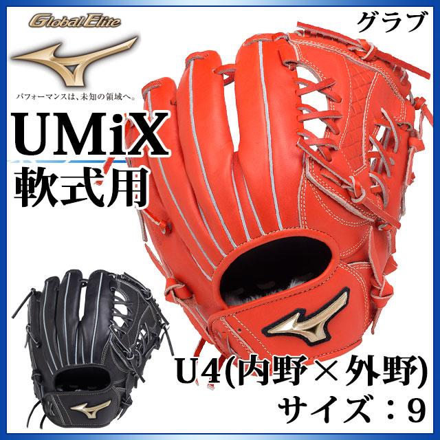 ミズノ 野球 軟式用グラブ グローバルエリート UMiX U4(内野×外野) 1AJGR18440 MIZUNO 手口調整機能 サイズ:9
