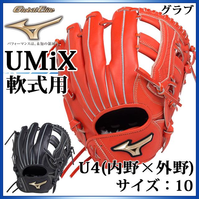 ミズノ 野球 軟式用グラブ グローバルエリート UMiX U4(内野×外野) 1AJGR18450 MIZUNO 手口調整機能 サイズ:10