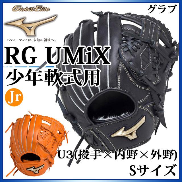 ミズノ 野球 少年軟式用グラブ グローバルエリート RG UMiX U3(投手×内野×外野) 1AJGY18400 MIZUNO 手口調整機能 Sサイズ