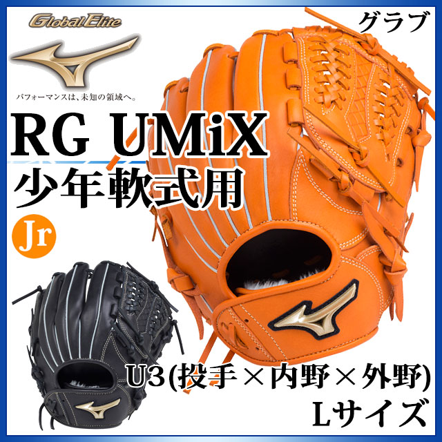 ミズノ 野球 少年軟式用グラブ グローバルエリート RG UMiX U3(投手×内野×外野) 1AJGY18430 MIZUNO 手口調整機能 左投げ用ありMLイズ