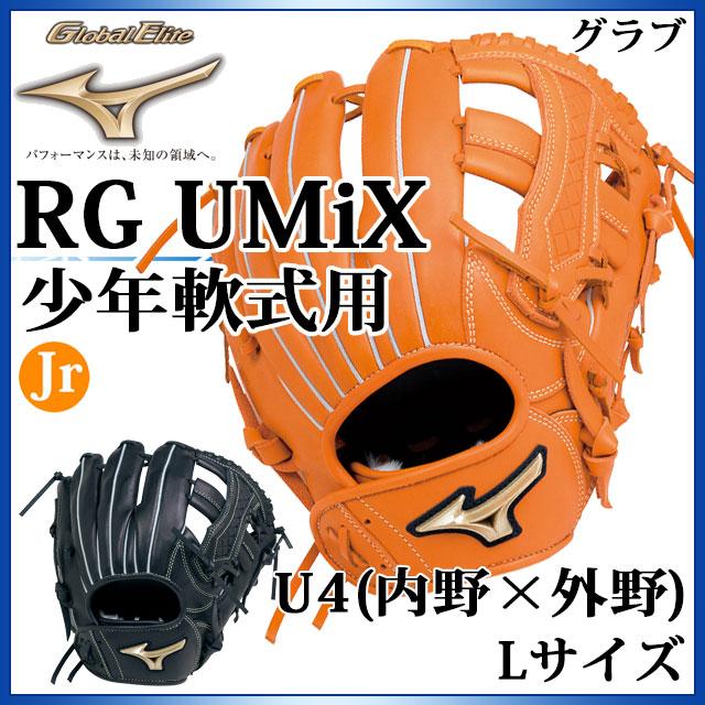 ミズノ 野球 少年軟式用グラブ グローバルエリート RG UMiX U4(内野×外野) 1AJGY18440 MIZUNO 手口調整機能 Lサイズ