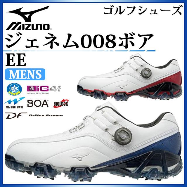 ミズノ ゴルフシューズ メンズ ジェネム008ボア EE 51GP1800 MIZUNO フラッグシップモデル 幅広いゴルファーに対応