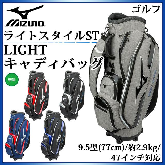 ミズノ ゴルフ ライトスタイルST LIGHTキャディバッグ 5LJC180300 MIZUNO 軽量2.9kg 9.5型(77cm) 47インチ対応