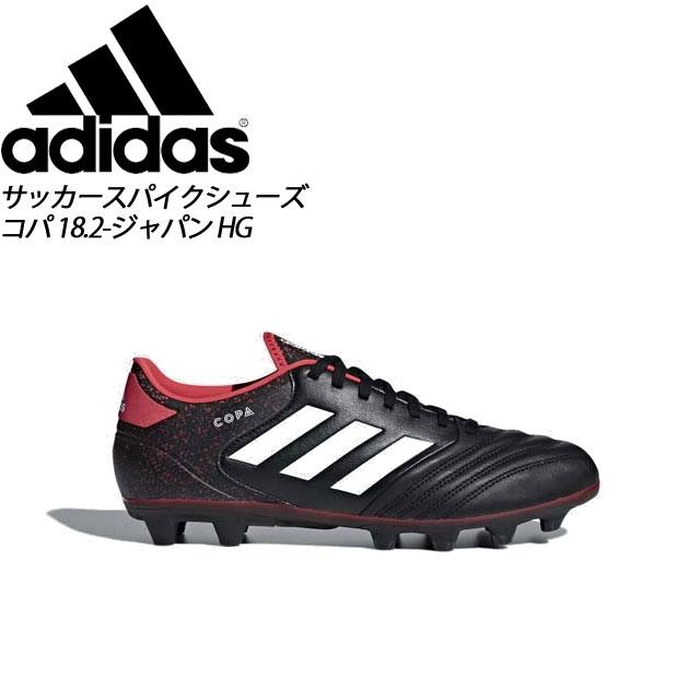 アディダス サッカー スパイクシューズ メンズ コパ 18.2-ジャパン ハードグラウンド CQ1910 adidas