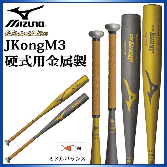 ミズノ 野球 硬式用金属製バット グローバルエリート JコングM3 1CJMH11583 MIZUNO 83cm/平均Φ67mm ミドルバランス グリップ太めタイプ 高強度合金