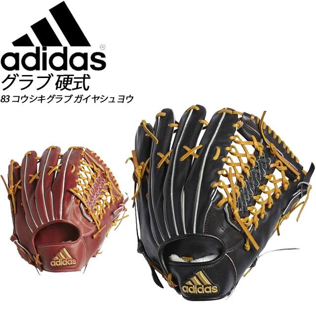 アディダス 野球 硬式グラブ 83 コウシキグラブ ガイヤシュヨウ adidas ETY77 外野手用 メンズ