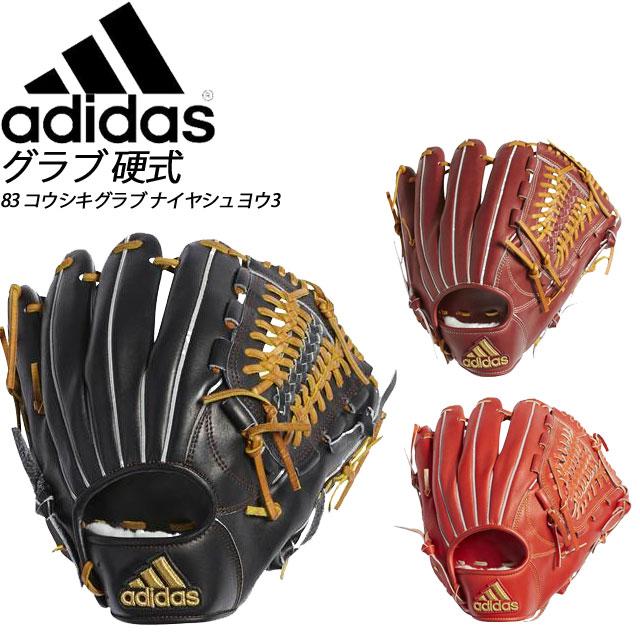 アディダス 野球 硬式グラブ 83 コウシキグラブ ナイヤシュヨウ3 adidas ETY78 内野用 メンズ