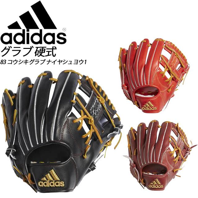 アディダス 野球 硬式グラブ 83 コウシキグラブ ナイヤシュヨウ1 adidas ETY79 内野手用 メンズ