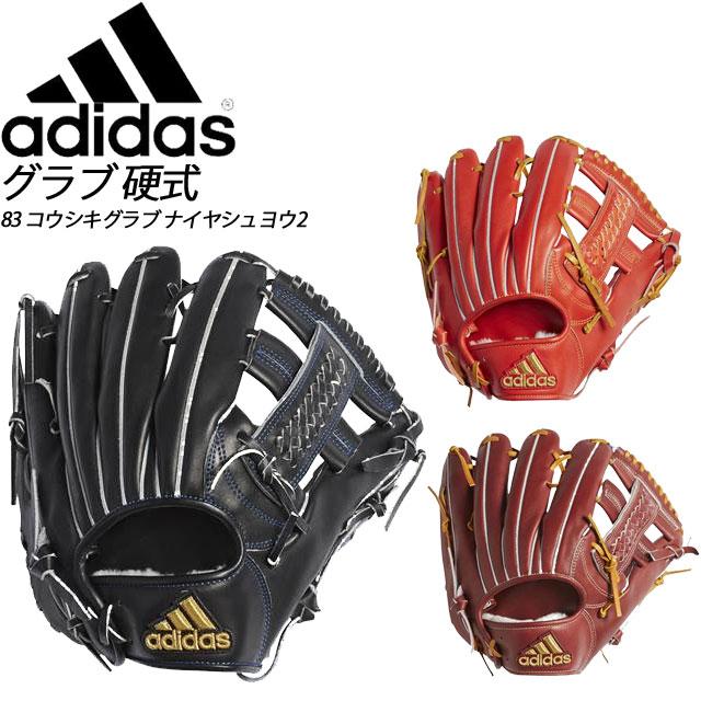 アディダス 野球 硬式グラブ 83 83 コウシキグラブ ナイヤシュヨウ2 adidas ETY80 内野手用 メンズ