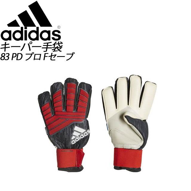 アディダス サッカー キーパー手袋 83 PD プロ Fセーブ adidas EUB30 プレデターシリーズ 男女兼用