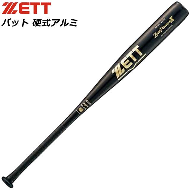 ゼット 野球 ソフトボール バット バット 硬式アルミ コウシキアルミバット ZETTPOWER X ZETT BAT11884 ベースボール 大人用