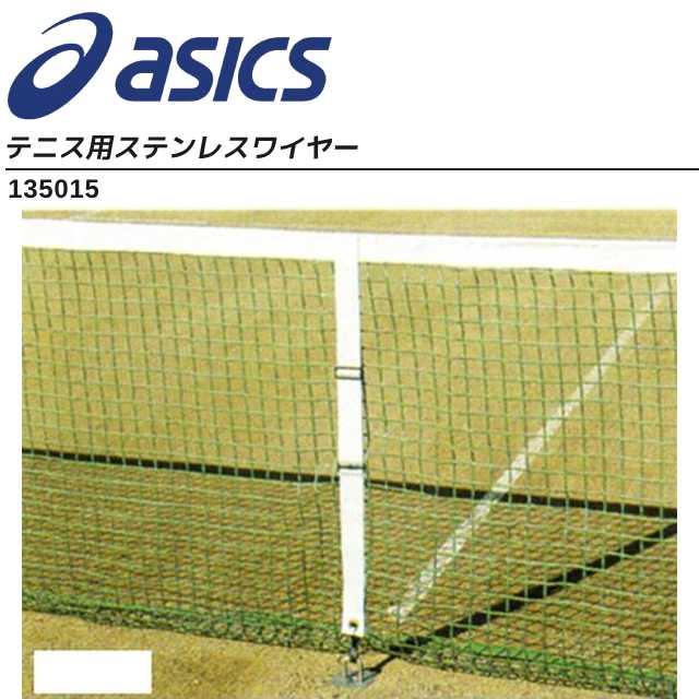 アシックス 硬式テニス用ステンレスワイヤー 硬式テニス ステンレスワイヤー ワイヤー ステンレス スポーツ 運動 テニス 硬式 送料無料 135015 asics