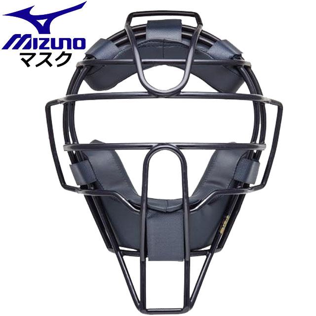ミズノ 野球【ミズノプロ】硬式 審判員用 マスク 1DJQH110 MIZUNO 野球 防具 捕手