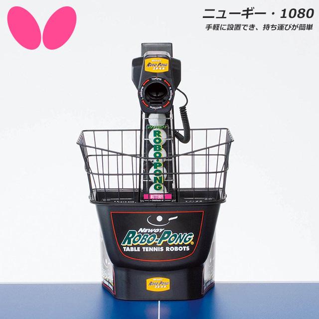 バタフライ 卓球 ニューギー 1080 ロボットマシン ドライブ カット 球速 ピッチ Butterfly 74110
