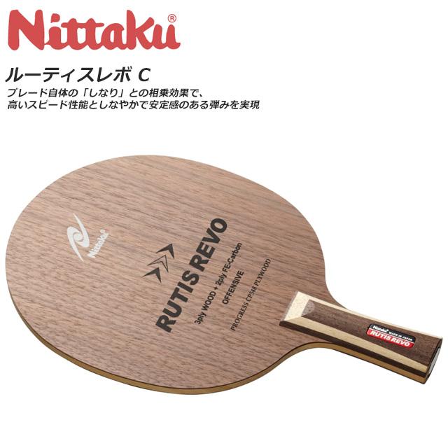 ニッタク 卓球 ラケット ペンホルダー 攻撃用 ルーティスレボ C 中国式ペン 木材3枚合板 FEカーボン 日本製 Nittaku NC0199