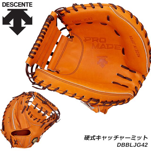 デサント 硬式用 キャッチャーミット 野球 捕手 日本製 手との一体感 DBBLJG42 DESCENT