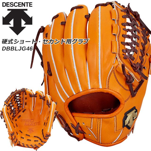 デサント 野球 硬式用 グラブ ショート セカンド グローブ 二塁手 遊撃手 日本製 手との一体感 DBBLJG46 DESCENT