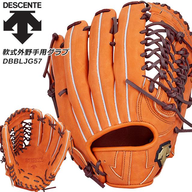 デサント 野球 軟式用 グラブ 外野手用 グローブ 荻野モデル 操作性 耐久性 一般軟式 プロモデル DBBLJG57 DESCENT