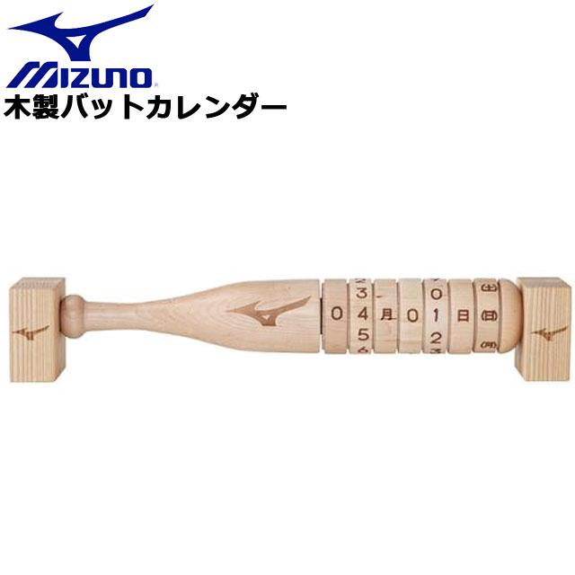 ミズノ 野球 木製バットカレンダー小 MIZUNO 1GJYV142 カレンダー バット アクセサリー