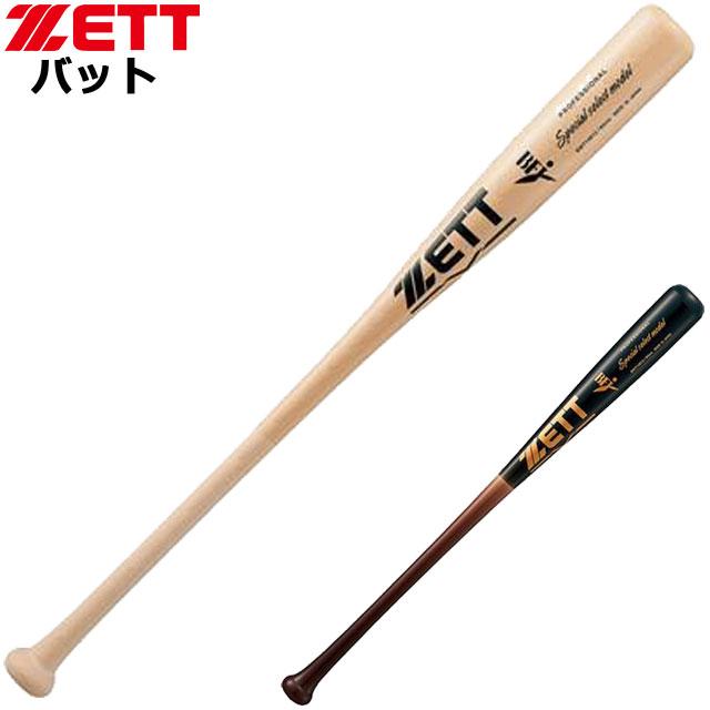 ゼット 野球 バット 硬式木製 コウシキモクセイ スペシャルセレクトモデル ZETT BWT14913 北米産ハードメイプル 大人用バット