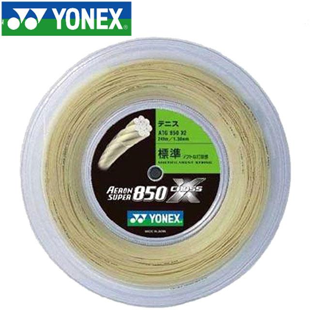 ヨネックス テニス ガット エアロンスーパー850クロス(240) YONEX ATG850X2 硬式テニスストリングス 芯糸 新ナチュラル感覚 ホールド感 一般用 ユニセックス メンズ レディース